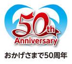 会社設立50周年記念ロゴ