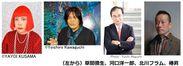"""世界的なアーティストたちの特別展を新宿の""""街""""で見ることができる"""