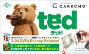 DVD&Blu-ray発売記念キャンペーン「ted×CARKCHO(TM)」