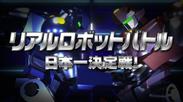 「リアルロボットバトル日本一決定戦!」ロゴ
