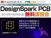 DesignSparkPCB×P板.com