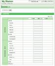財務情報入力画面