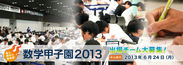 「数学甲子園2013」