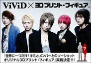 ViViD×3Dプリント・フィギュア