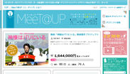 『MeeT@UP(ミータップ)』サイト