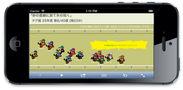 スマートフォン版レース画面