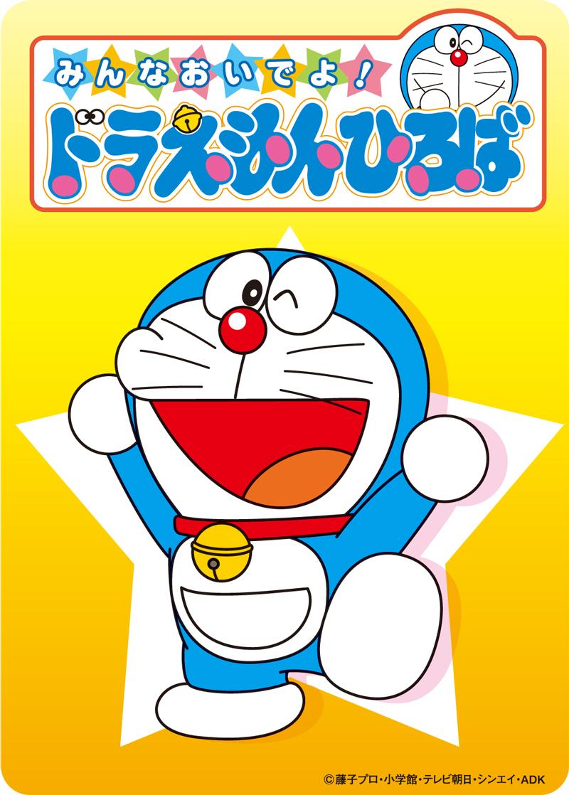 ドラえもん (キャラクター)の画像 p1_39