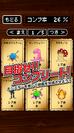 ゲームスクリーンショット(3)