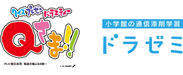 「Qさま!!」「ドラゼミ」連動企画イメージ