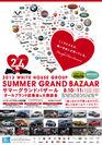 「SUMMER GRAND BAZAAR」ポスター