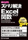 ズバリ解決 Excel関数ブック(表紙)