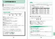 ズバリ解決 Excel関数ブック(本文)