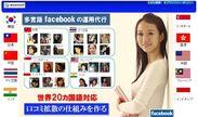 多言語Facebook