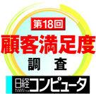 日経コンピュータ 2013年8月22日号 第18回 顧客満足度調査 統合運用管理ツール(サーバー/ネットワーク管理系)部門1位