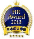 日本の人事部「HRアワード2013」