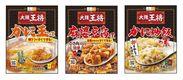 「かに玉の素」「麻婆豆腐の素」「かに炒飯の素」