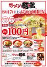 100円イベントオープンチラシ