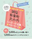 ショッピング応援キャンペーン