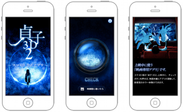 「貞子3D2」スマ4D公式アプリ