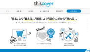 『thiscover』公式サイト