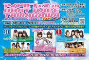 アイドルフェスinBOATRACETAMAGAWAVol.9