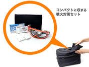 「噴火対策コンパクトセット」5,800円(税抜)