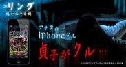 iOS版「CRリング~呪いの7日間~」新登場