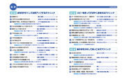 ズバリ解決 Excel 2013_目次