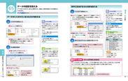 ズバリ解決 Excel 2013_本文