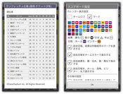 イメージ画面(3)