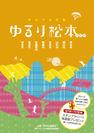 ゆるり松本キャンペーンガイドブック