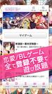 恋愛/BLゲーム 登録無料!