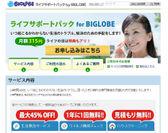 「ライフサポートパック for BIGLOBE」トップページ