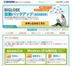 「BIGLOBE自動バックアップ(AOSBOX)」トップページ