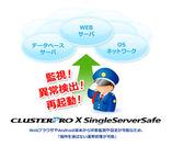 期間限定無料版「CLUSTERPRO X SingleServerSafe」の紹介ページ