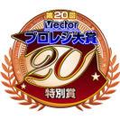第20回Vectorプロレジ大賞「特別賞」受賞