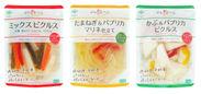 ぷら酢ベジシリーズ新商品