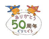 ぐりとぐら誕生50周年