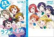 「リスアニ!Vol.14.1『ラブライブ!』音楽大全」