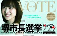 堺市長選挙 イメージ1