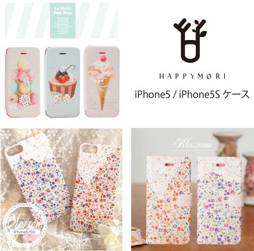 Happymori iPhoneケース