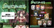 GREE『姫奪!!ダンジョンズロード』初イベント