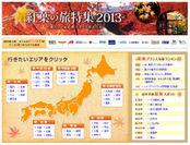 紅葉の旅特集2013