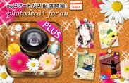 photodeco イメージ画像