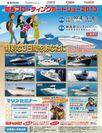 関西フローティングボートショー2013