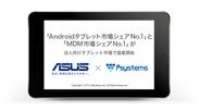 ASUS法人向けタブレット端末に CLOMO MDM プリインストール提供