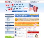 「当たる!USA」サイトTOPページ