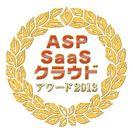 ASP・SaaS・クラウド アワード2013
