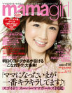 mamagirlVol.4表紙