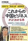 『これからの中国ビジネスがよくわかる本』表紙